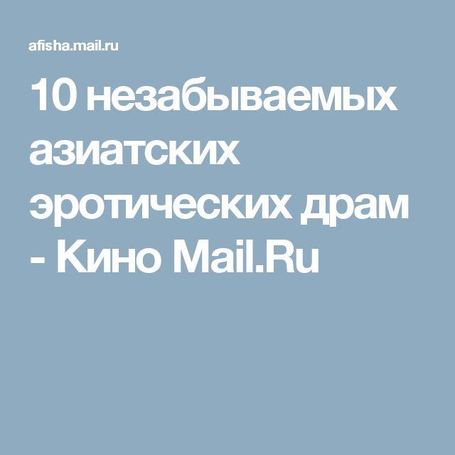10 незабываемых азиатских эротических драм - Кино Mail.Ru