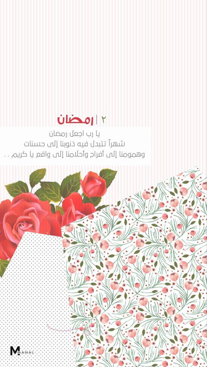 ٢ رمضان Ramadan Crafts Ramadan Cards Ramadan Prayer
