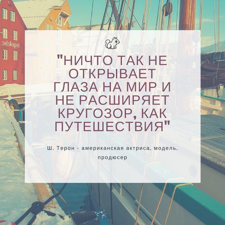 цитаты Шарлиз Терон, цитаты о путешествиях