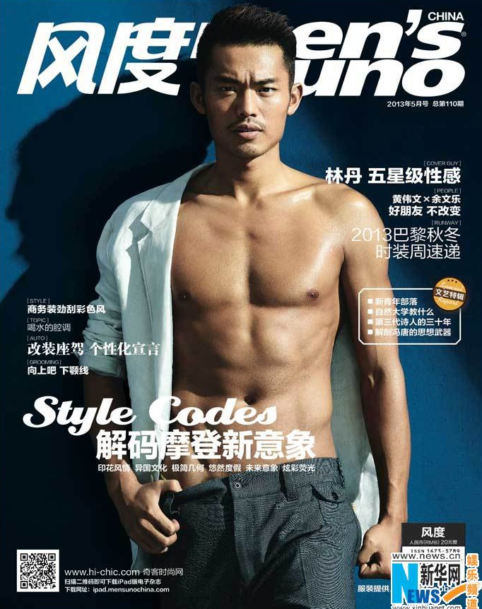 Lin Dan Mens Health
