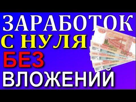 Зарабатывать деньги в сети интернет | ☻ | Заработок В ИНТЕРНЕТЕ без влож...