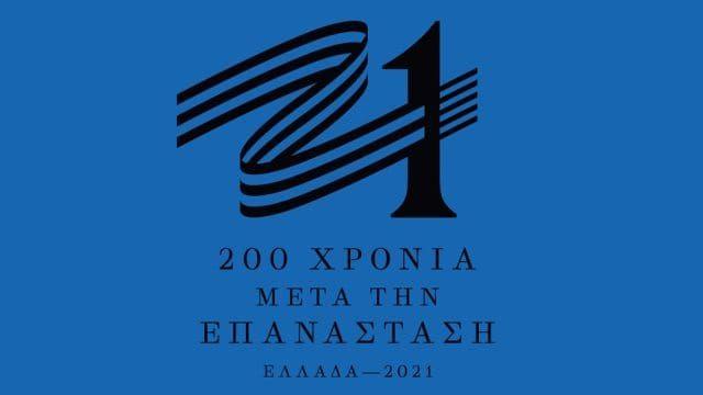 Αυτό είναι το logo που «κατασκεύασε» η επιτροπή για την επέτειο των 200  χρόνων από την Επανάσταση. Γίνεται να μην το σχολιάσουμε; in 2020   Logos,  Anniversary logo, Poster