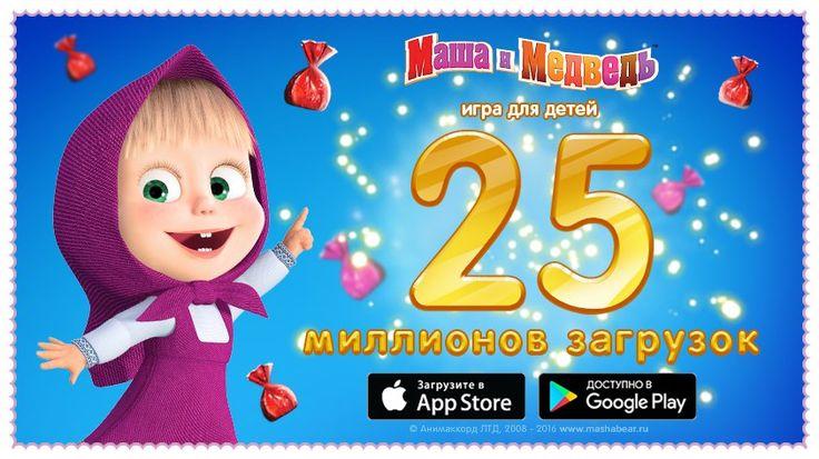 """А цифра играющих в """"Маша и Медведь: игры для детей"""" всё растет!   Как мы рады, как мы рады!   Если вы впервые слышите про игру, загружайте скорее, вон сколько советчиков!  Игра в App Store:    Игра на Google Play:"""