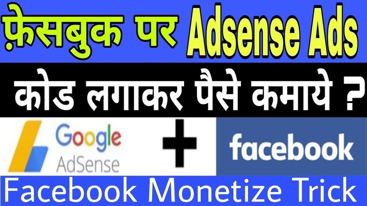 How to Monitize Your Facebook Page II Apne Facebook Page ko Monitized Ka...