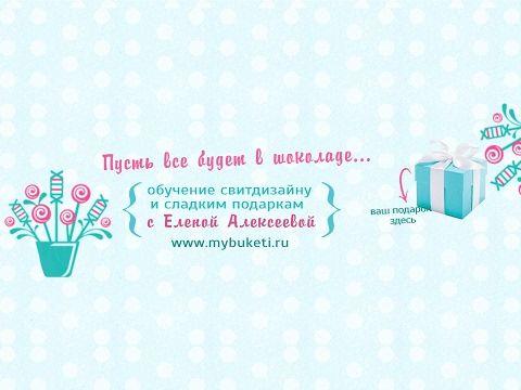"""""""Сладкий четверг с Еленой Алексеевой"""" 16 марта 2017 г"""