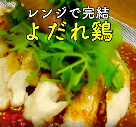 【大人気動画レシピ!】一度は作ってみたい!よだれ鶏 | ママスタセレクト