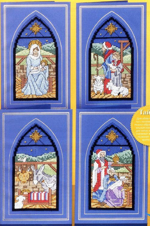 Merry Christmas: STAINED GLASS Nativity
