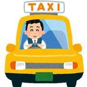 タクシー業界に見切りを付けて転職した結果wwwwwww