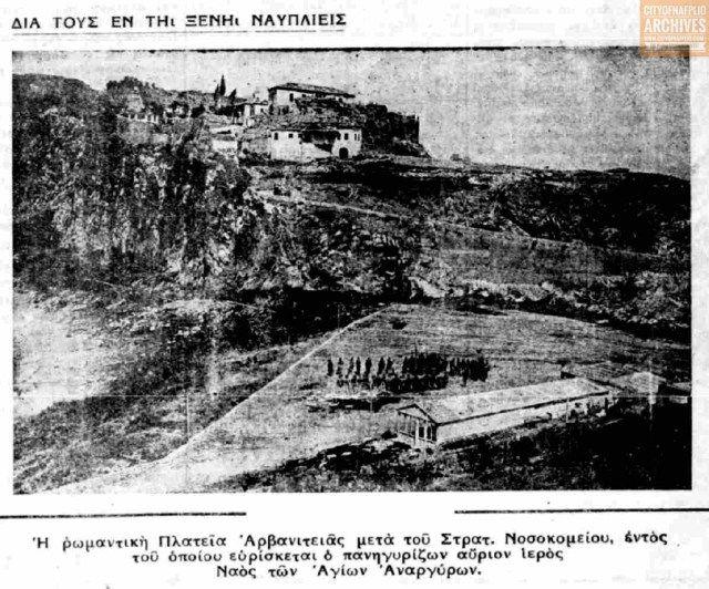 Πλατεία Αρβανιτιάς, φωτό 1934, 1935 | Ναύπλιο, Ανάπλι, Ναυπλία, Napoli di Romania
