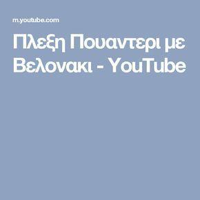 Πλεξη Πουαντερι με Βελονακι - YouTube