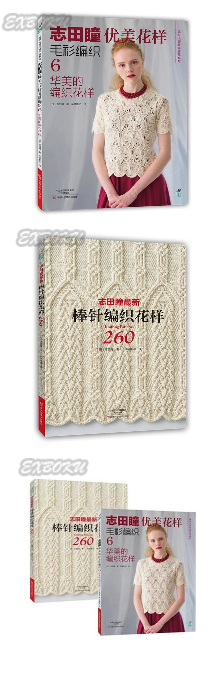 d6a24bf24d97e 2pc set Knitting Patterns Book 260 BY HITOMI SHIDA   Japanese Classic weave patterns  sweater