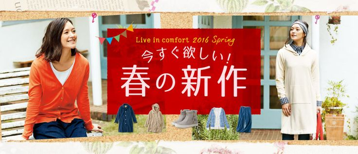 Live in comfort 2016 Spring 今すぐ欲しい!春の新作