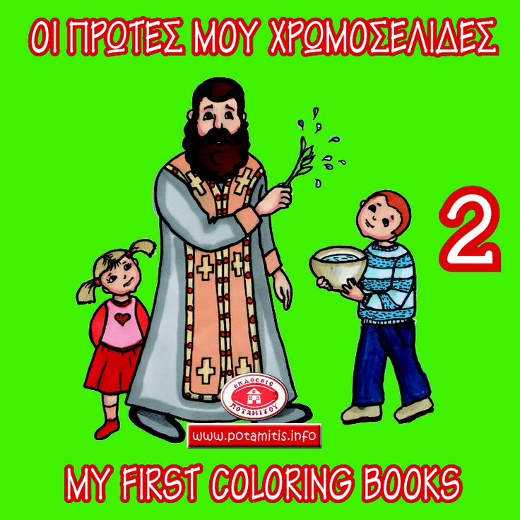 Give this to the children when blessing a Home, a School, $0.99 including shipping, by Express Mail Service International.
