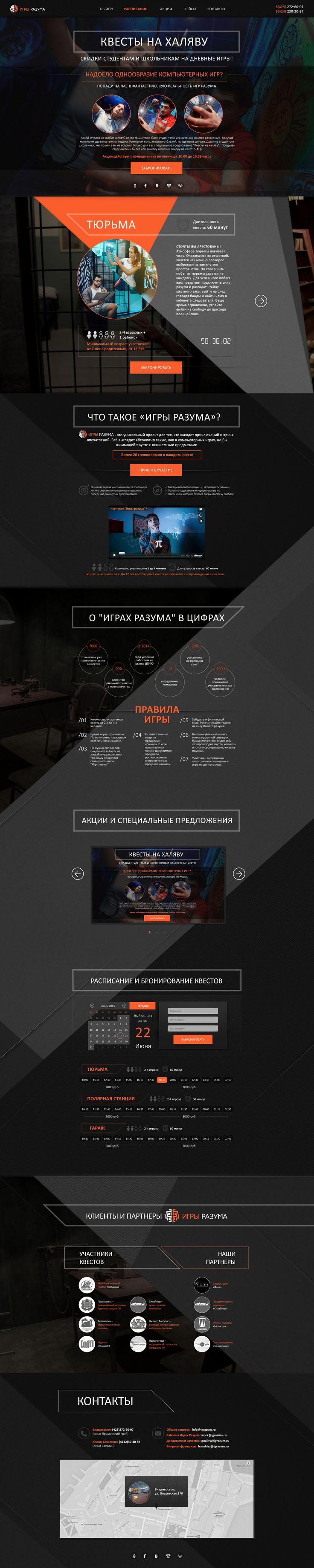 """IGRAZUM""  Quest Room  #landing, #page, #design, #web, #HTML5, #photoshop, #website"