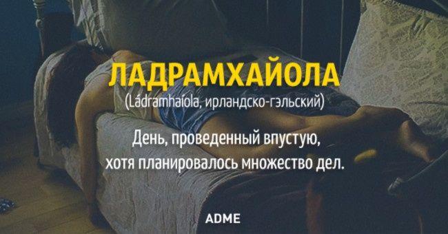 20 слов, которых нет в русском языке ...и каких замечательных!!!