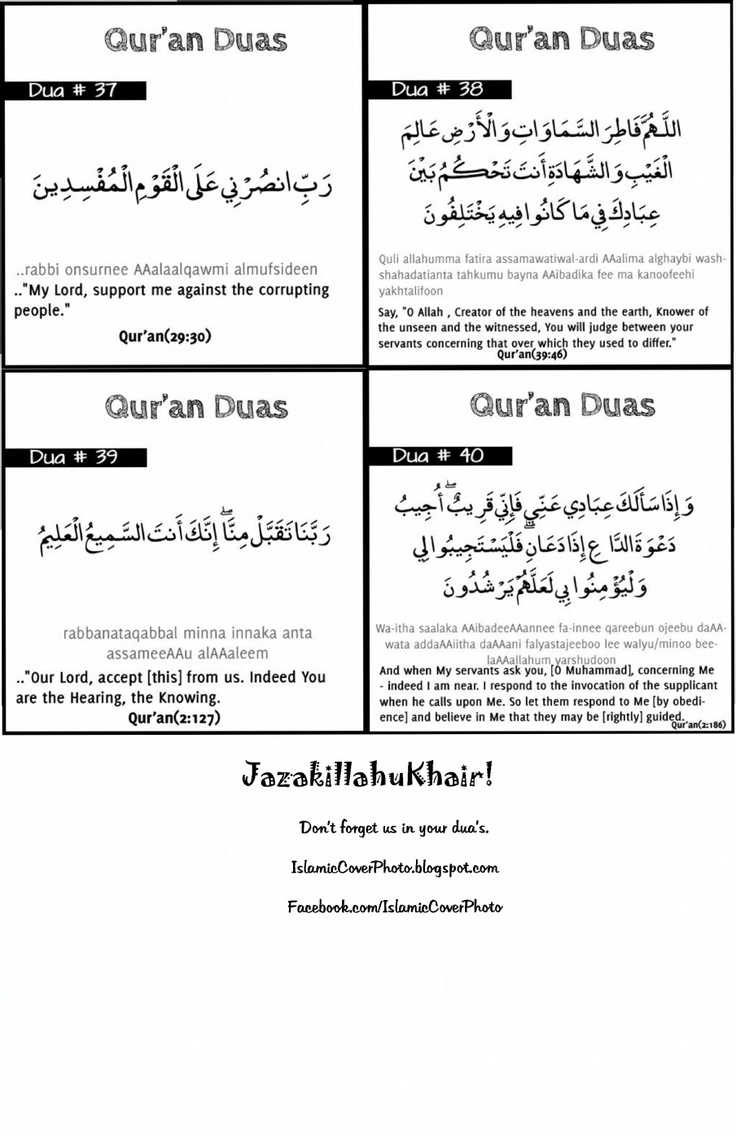 Islamic Duas <3
