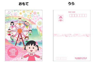 ちびまる子ちゃんランド15周年記念グッズ<ポストカード> 商品画像