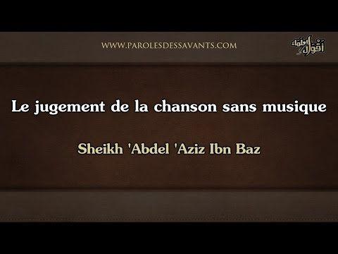 Le jugement de la chanson sans musique – Sheikh Abdel Aziz Ibn Baz | Islam Sounnah - Vidéo islamique