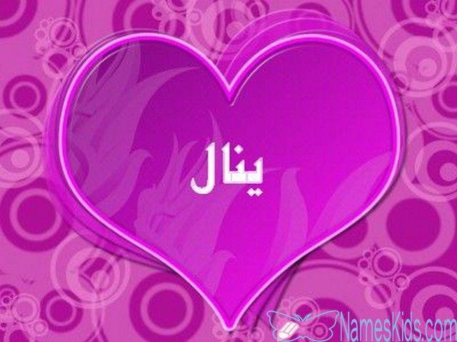 معني اسم ينال وصفات حامل الاسم اسم ينال اسماء اولاد 2020 اسماء ذكور اجنبية حكم تسمية ينال Heart Wallpaper Hd Heart Wallpaper Pink Heart Background