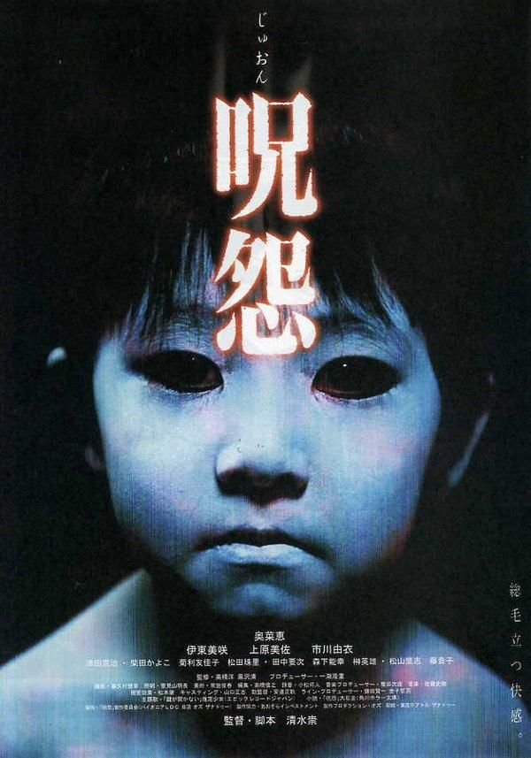 Ju-on (2002) Japanese film that inspired The Grudge (2004)
