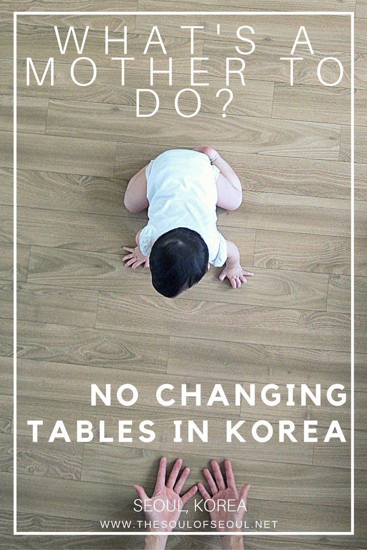 What's a Mother To Do? Living and working in Korea and taking care of our wee one. Why aren't there changing tables in restrooms in Korea? No wonder Korean moms allow their children to pee outside. What's better a dirty filthy bathroom or the dirt? What's a mother to do?