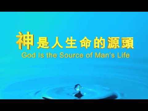 "[Eastern Lightning] Almighty God's Utterance ""God Is the Source of Man's..."