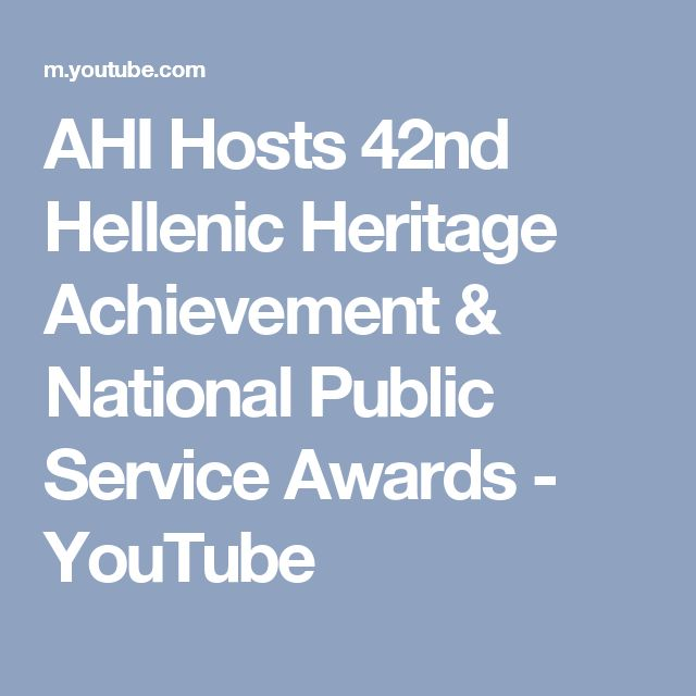 AHI Hosts 42nd Hellenic Heritage Achievement & National Public Service Awards - YouTube