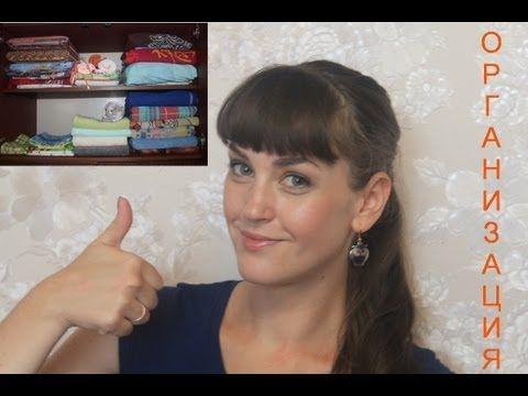 Организация: удобное хранение вещей в комоде - YouTube