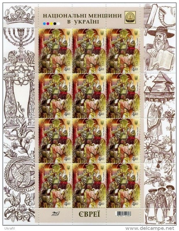 Ukraine, 27.8.2016. National Minorities in Ukraine - Jews. Value: 4,40 (G). Sheet. Price: 118,90 CZK.