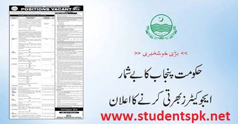 Teaching Jobs In Government of Pakistan: Share It To All Your Friends: See More:http://studentspk.net/jobs-in-school-education-department-govt-of-punjab-14-august-2016.html