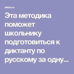 Эта методика поможет школьнику подготовиться к диктанту по русскому за одну ночь - Летидор