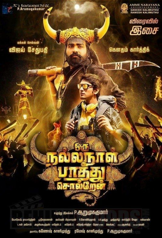 "Vijay Sethupathi - Gautham Karthik starrer ""Oru Nalla Naal Paathu Solren"" teaser released yesterday, it delivers a very fresh, unique and intriguing. #VijaySethupathi #GauthamKarthik #OruNallaNaalPaathuSolren #CineUpdate #ChennaiUngalKaiyil"