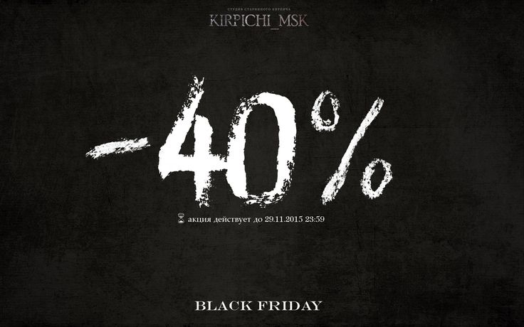 BLACK FRIDAY - 40%