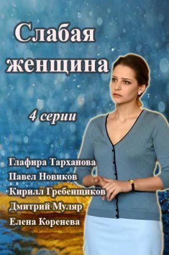 Глафира Тарханова » Смотреть фильмы онлайн бесплатно в хорошем качестве