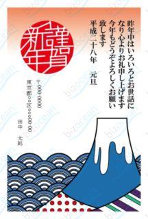 和風な富士山がかっこいい年賀状|テンプレートの無料ダウンロードは【書式の王様】