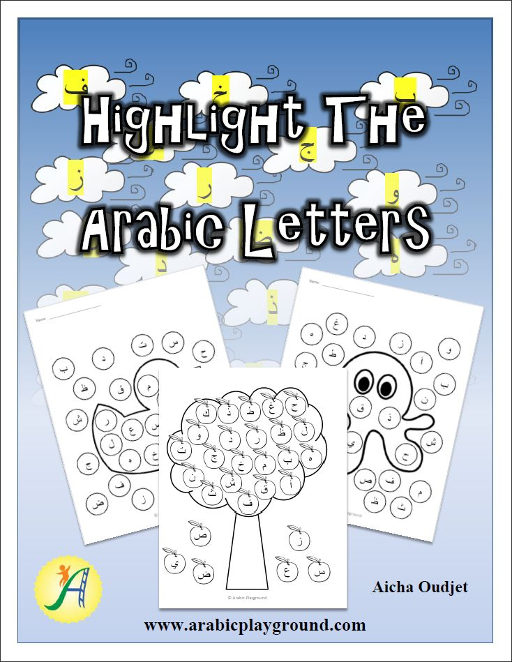 www.arabicplayground.com Highlight The Arabic Letters | Arabic Playground