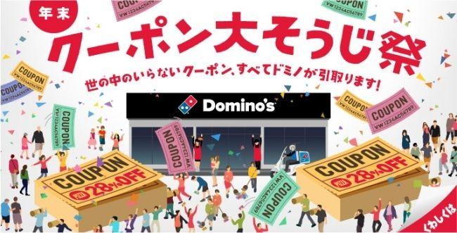 ドミノ・ピザ、他店のクーポンでも割引する年末大掃除キャンペーン - Excite Bit コネタ(1/2)