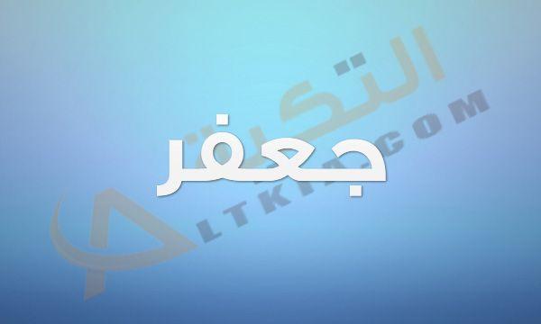 معنى اسم جعفر في المعجم العربي جعفر ي عتبر من الأسماء القديمة التي كانت ت طلق في السابق حيث انه يحمل معاني قديمة ول Tech Company Logos Company Logo Vimeo Logo