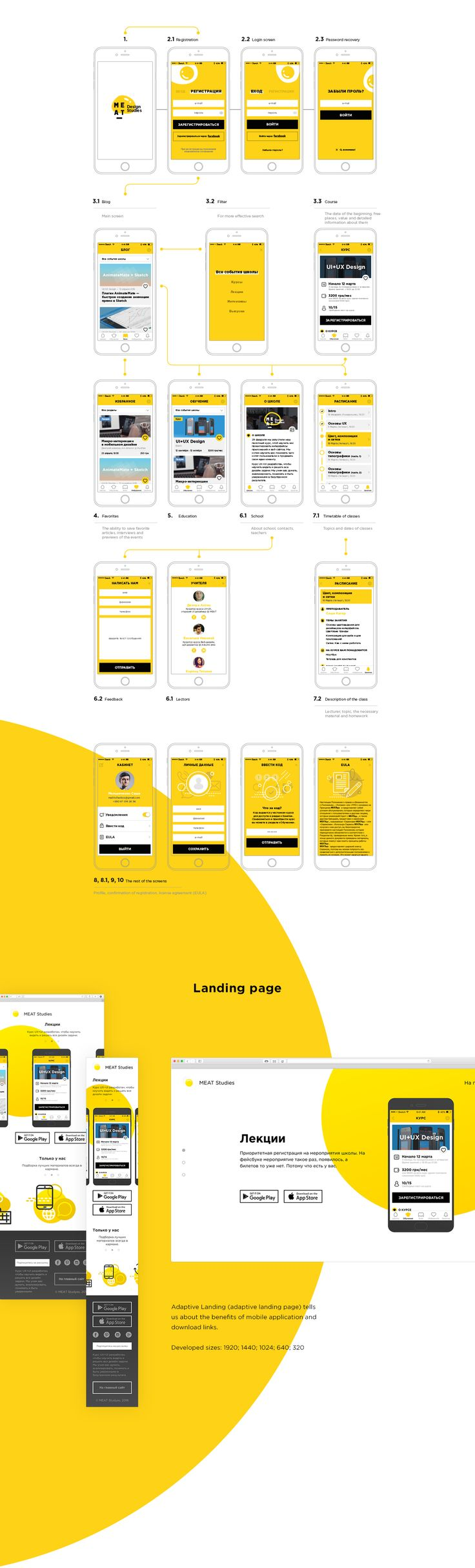 "Mobile application  ""MEAT Studies"". This is the simplification of communication of the design school and its students. All you need for a comfortable and productive learning is thought-out here."
