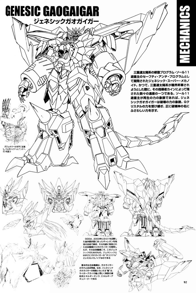 勇者王ガオガイガー Final | Genesic GaoGaiGar