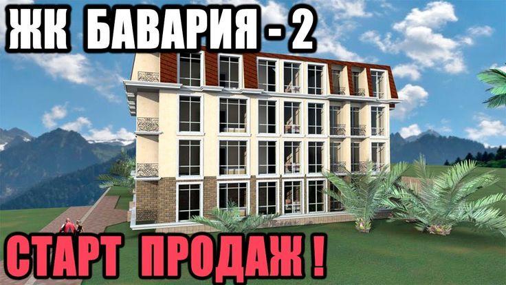 ЖК БАВАРИЯ 2 - СТАРТ ПРОДАЖ!!! , ЖК МОНРЕАЛЬ 2 - ЭТАП СТРОИТЕЛЬСТВА : НО...