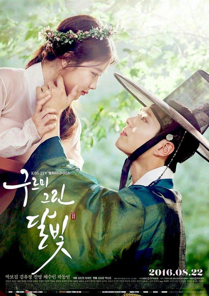 Kim Yoo Jung #MoonlightDrawnByTheClouds
