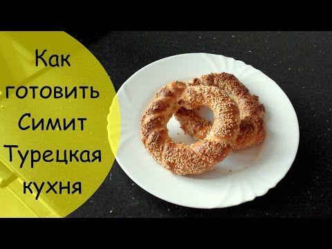 Турецкая кухня: Симит — Яндекс.Видео