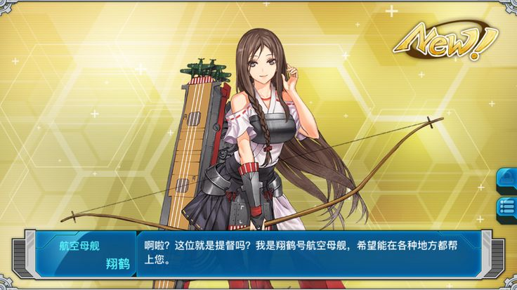 #Warship Girls# carrier IJN Shokaku