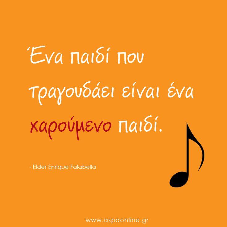 Ένα παιδί που τραγουδάει είναι ένα χαρούμενο παιδί.