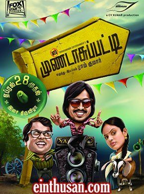 Mundaasupatti Tamil Movie Online - Vishnu, Nandita and Kaali Venkat. Directed by Ram. Music by Sean Roldan. 2014[U] Blu-Ray w.eng.subs Mundasupatti Tamil Movie Online