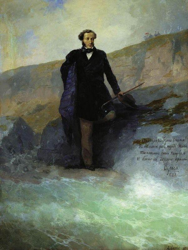 И.К.Айвазовский. Пушкин на берегу Чёрного моря. 1897 год.