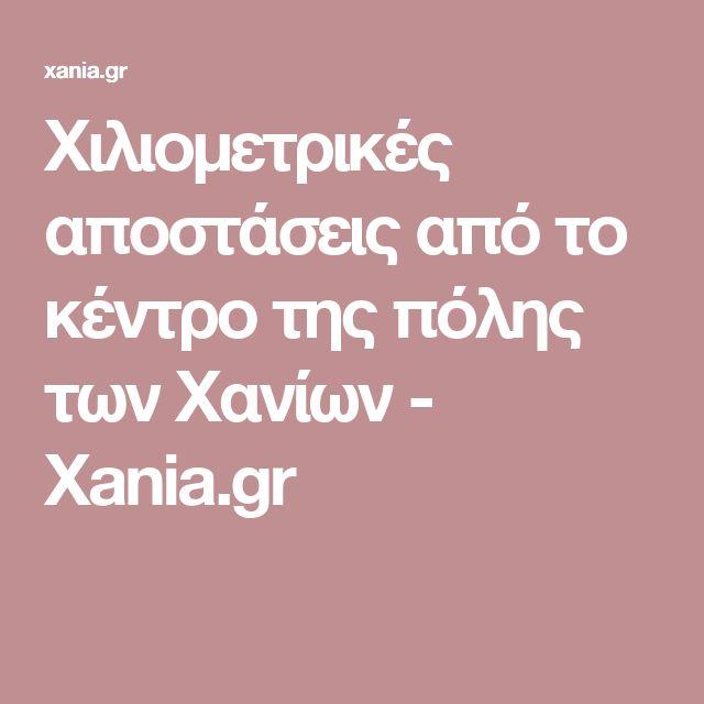 Χιλιομετρικές αποστάσεις από το κέντρο της πόλης των Χανίων - Xania.gr