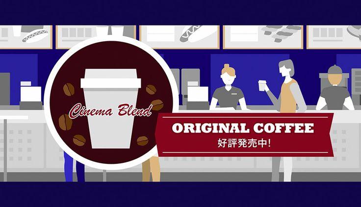 COCA-COLA (JAPAN) COMPANYがTOHOシネマズの映画館で提供する、 CINEMA BRAND ORIGINAL COFFEE(シネマブレンドオリジナルコーヒー) のCMのCG Moving ImageをLIGHT THE WAY Inc.が担当致しました。