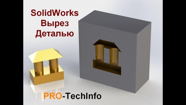 SolidWorks вырез деталью